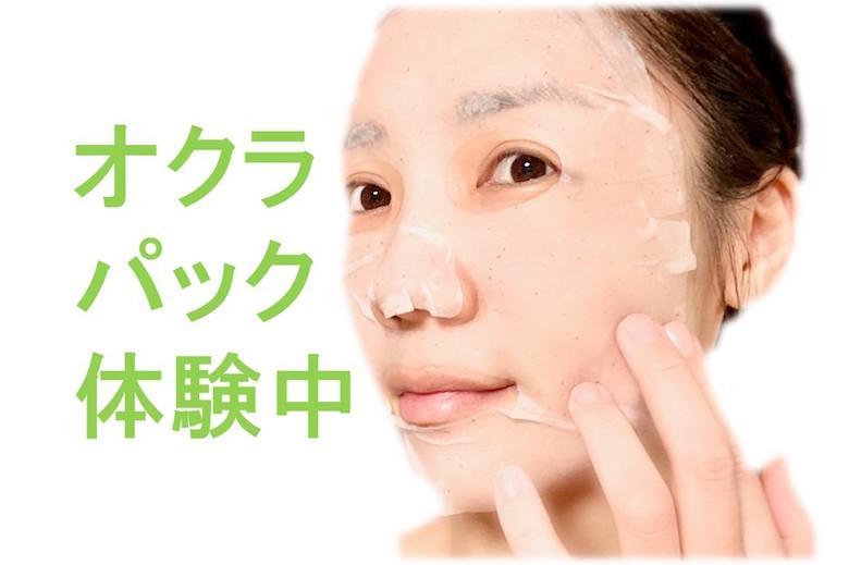 指宿オクラのフェイスマスク