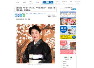 旬刊「旅行新聞」女将のこえ231(最終回)