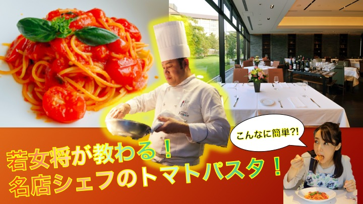 YouTube更新!【こんなに簡単?! 若女将が教わる!名店シェフのトマトパスタ 】