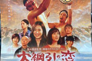 本日公開!映画「大綱引の恋」に私も出演させて頂いています!