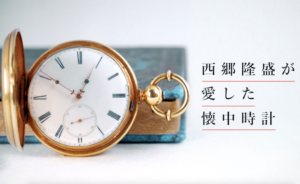 YouTube更新! 【西郷隆盛が愛した懐中時計】西郷どんの金時計を動かしてみた