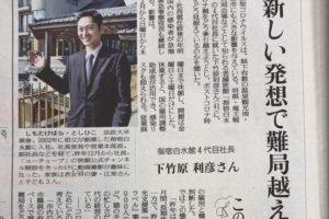 """""""コロナ禍をどう乗り越えるか""""  読売新聞の取材をお受けしました。"""
