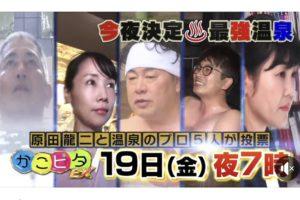 3月19日金曜【今夜決定!KAGOSHIMA最強温泉】に出演します。