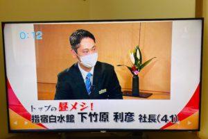 MBC南日本放送【週刊1チャンネル「トップの昼メシ!」】に出演しました。